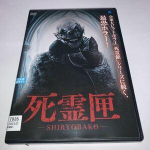 死霊匣 DVD