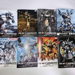 THE NEXT GENERATION パトレイバー DVD 全8巻セット
