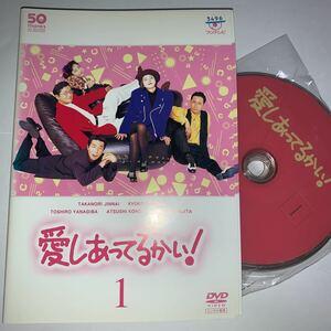 愛しあってるかい! DVD 全巻セット 全6巻 小泉今日子 陣内孝則