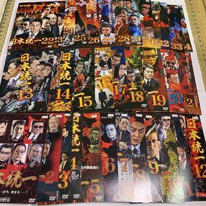 日本統一  DVD 1巻~34巻までのセット 送料無料 ケースなし レンタル落ち