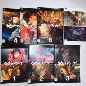 甲鉄城のカバネリ  DVD 全巻セット 海門決戦付き