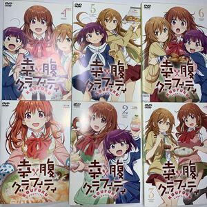 幸腹グラフィティ DVD 全巻セット 全6巻