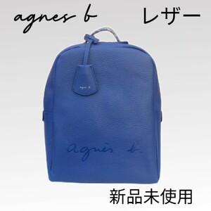 アニエスベー リュックサック バックパック agnes b. エンボスロゴ レザー ブルー 新品未使用