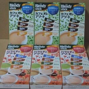 ブレンディスティック 岩田剛典さんのカード入り アソート2種 6個セット