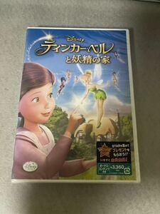 新品未使用未開封 送料込 DVD ディズニー Disney ティンカーベルと妖精の家