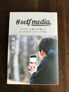 #selfmedia ハッシュタグセルフメディア 福田基広