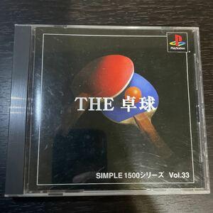 the卓球 simple1500シリーズ プレイステーション