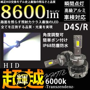 D4R ピクシススペース L575A H23.11~H29.1高性能バルブ バーナーと交換 ポン付け LED ヘッドライト 純正 HID 車検対応