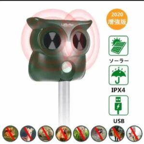 猫よけ 動物撃退器 害獣撃退 超音波 ソーラー充電糞被害 鳥害対策 電池給電USB充電LED強力フラッシュライト