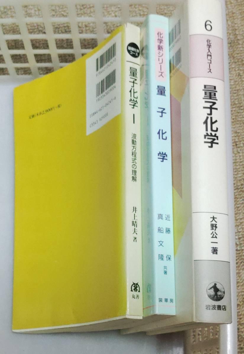 量子化学教科書3冊セット
