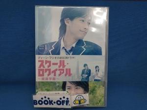 アジアドラマ DVD スクール・ロワイアル~極道学園~ DVD-BOX 1