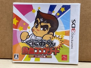 【3DS】 新品 くにおくん 熱血コンプリート ファミコン編