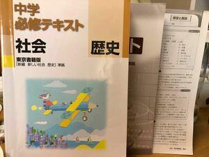 中学必修テキスト 社会 歴史 東京書籍版