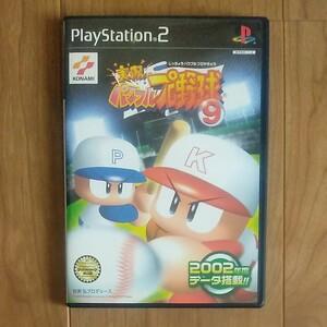 PS2 実況パワフルプロ野球9  PS2ソフト