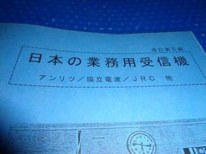 日本の業務用受信機 第5版 金道英雄著 1997-5   送料710円