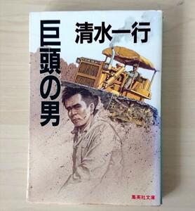 文庫本 小説「巨頭の男」 清水一行
