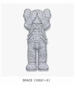 KAWS TOKYO FIRST PUZZLE パズル ・100 pieces SPACE カウズ トウキョウ ファースト be@rbrick medicomtoy ベアブリック メディコムトイ