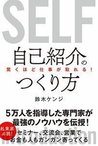 自己紹介のつくり方 驚くほど仕事が取れる! /鈴木ケンジ