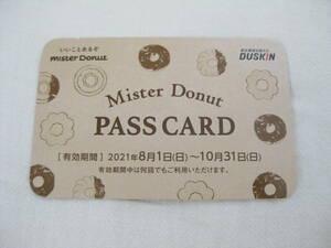 ミスタードーナツ パスカード ミスド 割引券 テイクアウト イートイン 期限内何度でも使用可 クーポン チケット 優待券