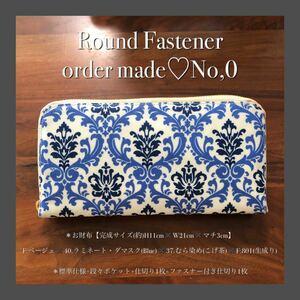 ラウンドファスナー ◆ ジャバラ 長財布 通帳ケース 母子手帳ケース