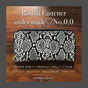 ラウンドファスナー ◆ ジャバラ 財布 通帳ケース 母子手帳ケース 長財布 小銭入れ パイソン