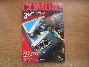 2108ND●コンバットマガジン COMBAT 1999.4●ショットショー1999/ガーディアン/ブラックホール V-MAT報告/APS-1&2M99/トイガンニュース