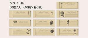 ミニレター(紫陽花・クラフト紙)