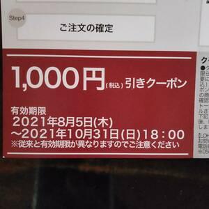 ロハコ 1000円割引クーポン アスクル 株主優待券 LOHACO ASKUL