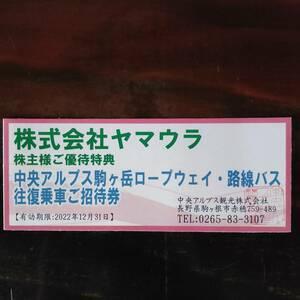 中央アルプス駒ヶ岳ロープウェイ・路線バス往復乗車ご招待券 1枚 2022年12月31日まで ヤマウラ 株主優待