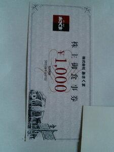 あさくま株主優待券 1000円 2022.8.31まで