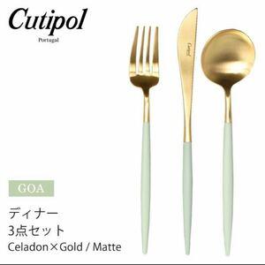 クチポール カトラリーセット ゴア ディナー 3点 セラドン × ゴールド マット cutipol goa dinner