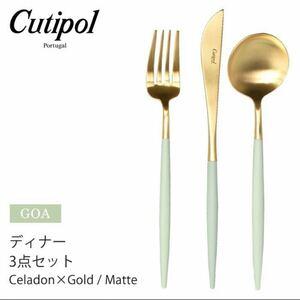 クチポール カトラリーセット ゴア ディナー 3点 箱なし セラドン × ゴールド マット cutipol goa dinner
