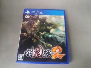 PS4 討鬼伝2