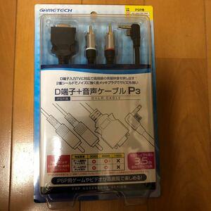 PSP (PSP-2000、3000) 専用D端子+音声ケーブル 『D端子+音声ケーブルP3』