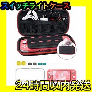 Nintendo Switch Lite対応 4点セット スイッチライトケース +カバー+極薄ガラスフィルム+親指キャップ*6