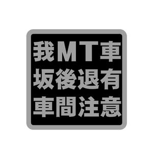 MT 車 坂道後退 車間距離 ステッカー 黒 銀 5cm 注意喚起 衝突防止 トラック デコトラ ミッション車