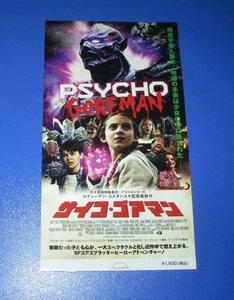 映画半券「サイコ・ゴアマン」:ニタ=ジョゼ・ハンナ