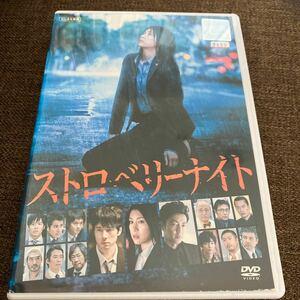 ストロベリーナイト DVD