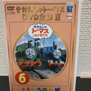 DVD きかんしゃトーマス