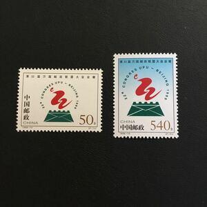 未使用 中国切手 1998-12 第22会万国郵政連盟大会 2種完