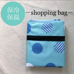 保冷 保温 コンパクトに畳める ドット柄 ブルー エコバッグ ショッピングバッグ