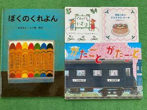 絵本 4冊セット ぼくのくれよん がたごとがたごと ぐりとぐらの1・2・3 100こめのクリスマスケーキ