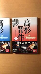 池宮 彰一郎 レジェンド歴史時代小説 高杉晋作(上) (下)講談社文庫