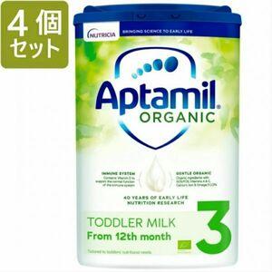 【800g 4個セット・1歳から】Aptamil ORGANIC TODDLER MILK 3 (アプタミル オーガニック) 乳児用粉ミルク【1歳の赤ちゃん】 [イギリス直送]