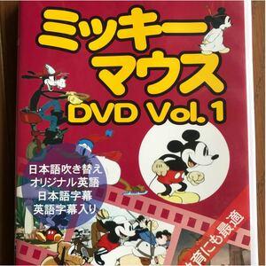ミッキーマウスDVD vol.1 子ども英語教材 英語教育