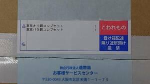 東京 2020 オリンピック パラリンピック 競技大会記念 500円 バイカラー クラッド貨幣 100円 クラッド貨幣 コンプリートセット
