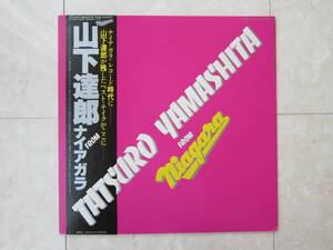 山下達郎 FROM ナイアガラ LP レコード アルバム 帯有