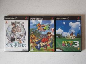 PlayStation ☆ プレイステーション PS 2 プレステ 3本 幻想水滸伝 3 モンスターファーム 4 みんなのGOLF ゴルフ 3 ゲーム ソフト 説明書