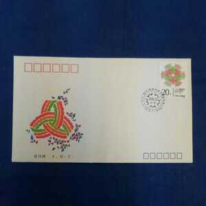 き-239 中国 中華人民共和国 1990年 国際労働女性の日 80周年 記念 切手