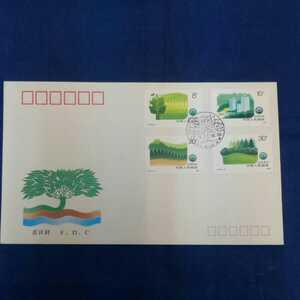 き-241 中国 中華人民共和国 1990年 緑化祖国 記念 切手